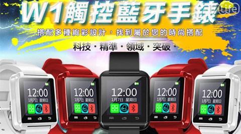 只要388元(含運)即可購得原價3980元W1科技觸摸通話藍芽手錶任選1入,顏色:黑色/紅色/白色,購買即享3個月保固服務!