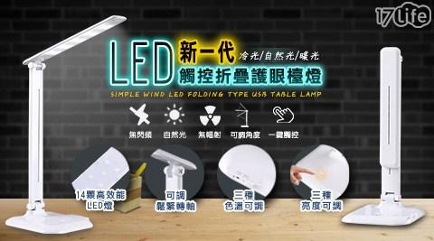 LED/檯燈/台燈/夜燈/小夜燈/桌燈/USB/護眼