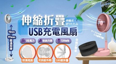 無線風扇/無線/風扇/電風扇/折疊/伸縮/6.5吋多角度伸縮折疊無線風扇/6.5吋