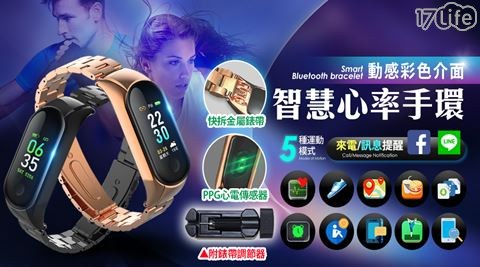 智慧手錶/智能手環/防水/運動/心率/觸控/APP/小米/小米手環/運動手環