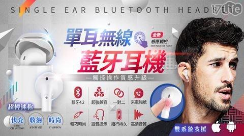 新一代單耳無線藍牙耳機(i8X)