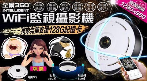 HD8/攝影機/監視器/戶外攝影機/WIFI/監控/監聽/遠端監控