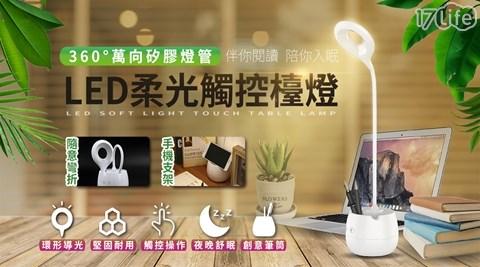 檯燈/led/觸控/桌燈/觸控燈/LED護眼觸控檯燈/支架/手機之架
