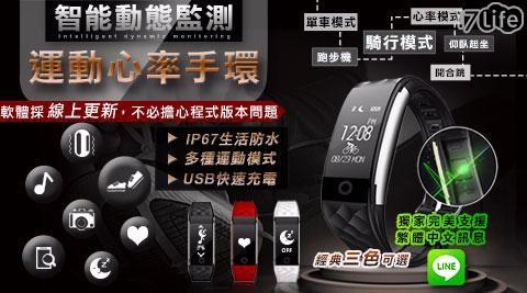【限時下殺】運動必備!! 心率偵測、防潑水、睡眠監測、計步、 久坐提醒、社群訊息、OLED中文螢幕