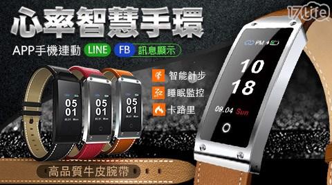 藍芽/手環/手錶/智能手環/睡眠監測/APP/訊息提醒