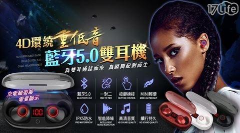 LED電量顯示雙耳藍牙5.0無線耳機