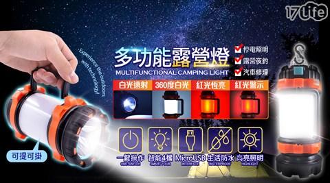 露營燈/露營/燈/充電式/充電/防水/多功能/照明