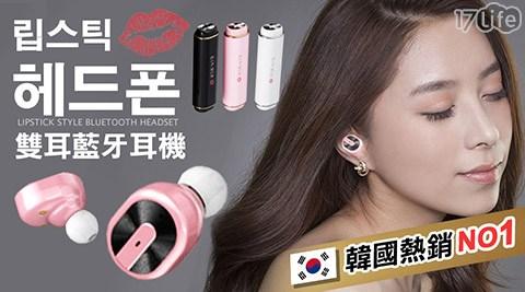 韓國爆紅 時尚口紅無線雙耳藍牙耳機
