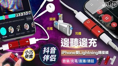 充電/線控/聽歌/通話/手機/轉接頭/充電頭