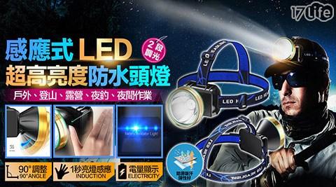 頭燈/防水/探照燈/工程燈/頭戴式/頭帶