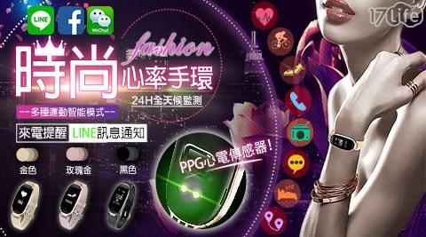 智慧/手環/手錶/藍牙/APP/心率/觸控手環