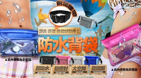 防水手機套/防水套/手機袋/手機套/玩水