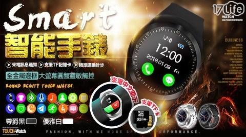 穿戴/手錶/智慧型/手環/計步器/智慧手錶/通話手錶/藍芽/0205-0210買貴退差價