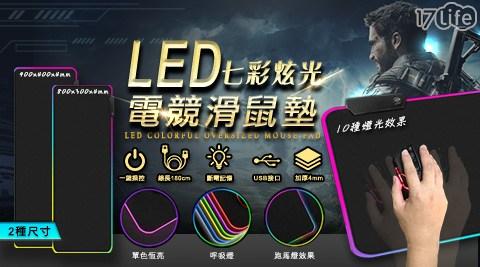 電競/滑鼠墊/RGB/炫光