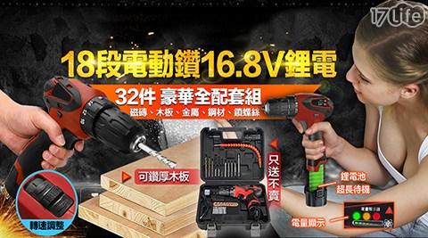 電鑽/工具/工具組/修繕/維修/電動工具