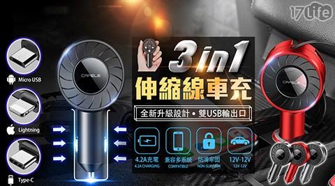 車充/microUSB/Lightning/Type-C/安卓/蘋果/iphone/充電線/點菸器