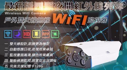 監視器/監控/攝影機/戶外攝影機/攝影/遠端監控/遠端攝影
