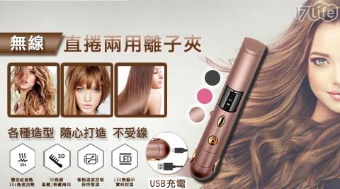 無線離子夾/直髮/捲髮/USB充電/隨身攜帶/LED
