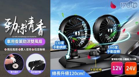 車用/香薰/雙風扇/風扇/車用風扇
