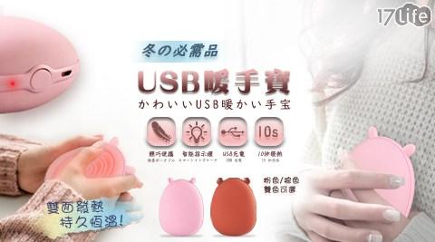 USB/暖手/USB暖手/抖音/暖暖寶/暖手寶