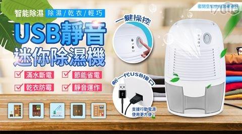 除濕機/USB/靜音除濕機/省電/外宿/除溼/除濕/靜音/衣櫃/浴室/廁所