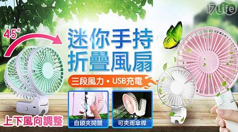 風扇/USB風扇/夾式風扇/手持風扇/小風扇/雨傘/陽傘