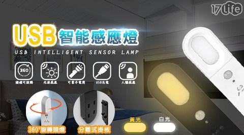 感應燈/壁燈/360度/夜燈