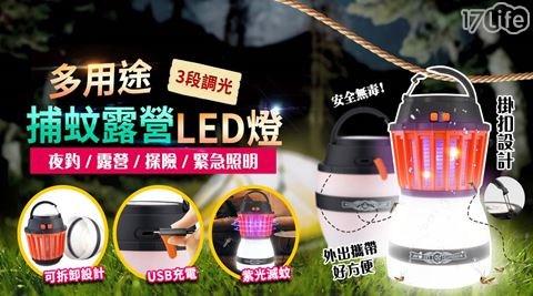 露營燈/捕蚊燈/LED/IP67/防水
