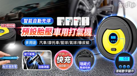 LED/打氣機/胎壓偵測/胎壓偵測極速打氣機
