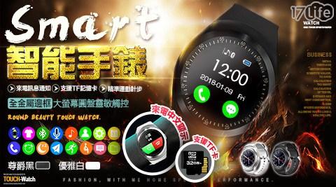 多功能藍牙通話智慧手錶