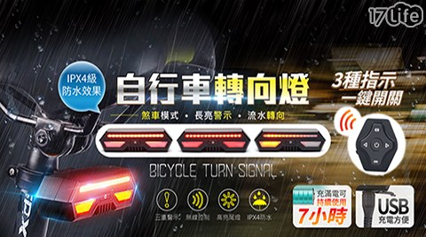 自行車/車燈/LED燈/方向燈/腳踏車車燈/自行車方向燈/腳踏車方向燈