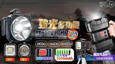 多功能/燈/探照燈/雙頭/露營/照明/緊急照明/車用/居家照明