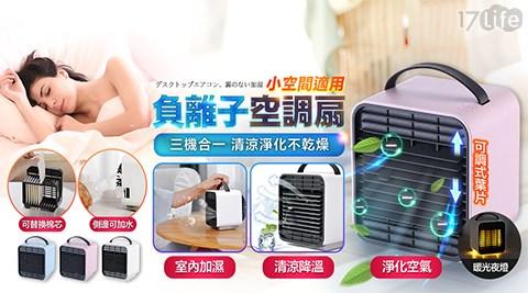 迷你負離子空調扇/迷你/負離子空調扇/風扇/空調扇