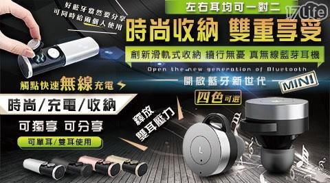 金屬時尚進口無線磁吸藍牙耳機組(雙耳)