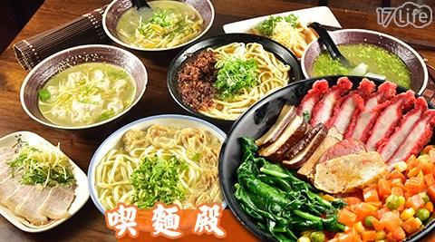 古早味/光榮路/喫麵殿/小吃/小資