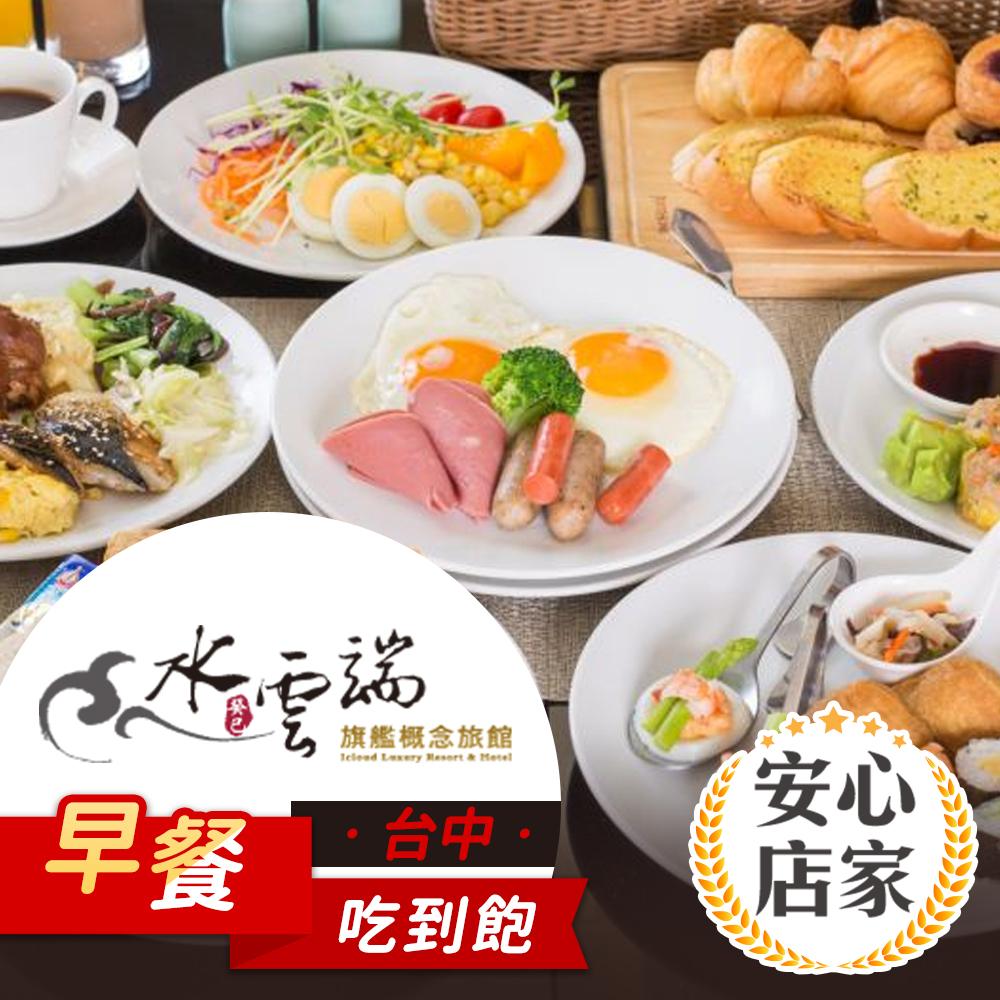 台中-(安心店家)水雲端旗艦概念旅館  早餐吃到飽乙客NT269(享樂券)