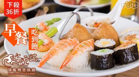 限量販售!活力充沛早餐吃到飽!新上架限量魚翅盅還有壽司、港點、各式熱食/冷盤...等!