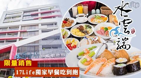 水雲端旗艦概念旅館/水雲端/旅館/早餐/吃到飽