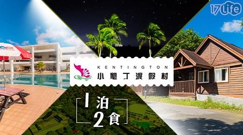 屏東/墾丁/小墾丁渡假村/雙人