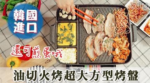 韓國/油切/火烤/方型/烤盤