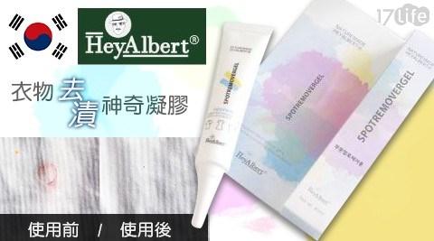 衣物去漬神奇凝膠/韓國 HeyAlbert/HeyAlbert/韓國/清潔
