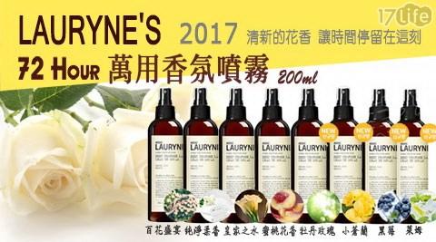 韓國 LAURYNE'S/韓國/LAURYNE'S/72小時萬用香氛噴霧瓶/香氛噴霧瓶/香氛/噴霧瓶