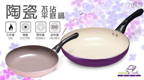 【義大利Mama Cook】陶瓷不沾平底鍋/平底鍋/不沾鍋/鍋/義大利