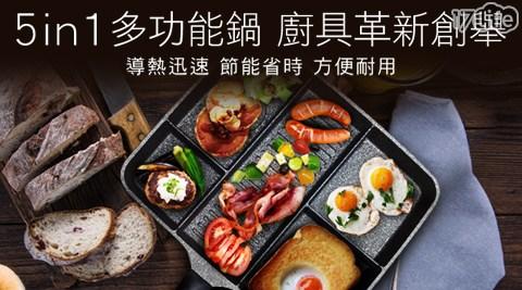 【Kitchen Art】5 in 1多功能料理鍋/Kitchen Art/料理鍋/煎鍋