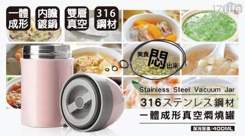 【固鋼】316不鏽鋼燜燒罐400mL