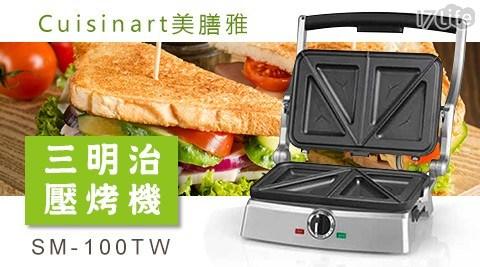 只要 1,870 元 (含運) 即可享有原價 3,990 元 【Cuisinart美膳雅】三明治壓烤機SM-100TW