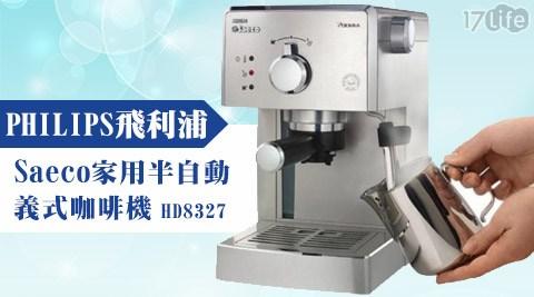【PHILIPS飛利浦】/Saeco/家用/半自動/義式咖啡機/HD8327/咖啡機/咖啡