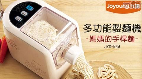 製麵/九陽/多功能製麵機/製麵機/JYS-N6M/手桿麵
