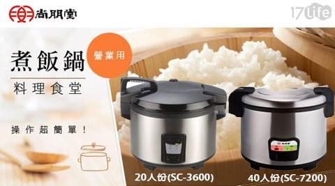 電鍋/煮飯鍋