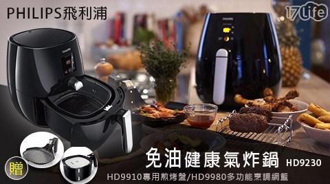 PHILIPS飛利浦/PHILIPS/飛利浦/氣炸鍋/HD9230/HD9910/煎烤盤/炸籃/烹調網籃/多功能/HD9980